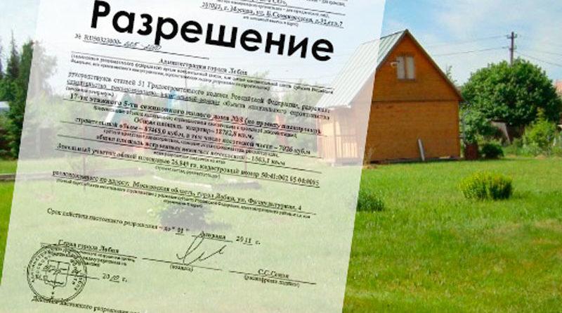 Доккументы на строительство дома